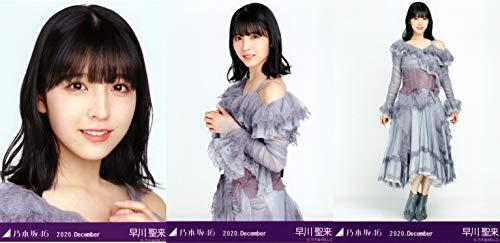 乃木坂46 2020年12月月間ランダム生写真 スペシャル衣装27 3種コンプ 早川聖来