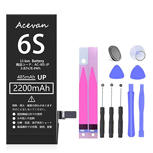iPhone 6S バッテリー 大容量 Acevan専用iphone6s バッテリー 交換 2200mAh 0サイクル 交換工具付き PSE認...