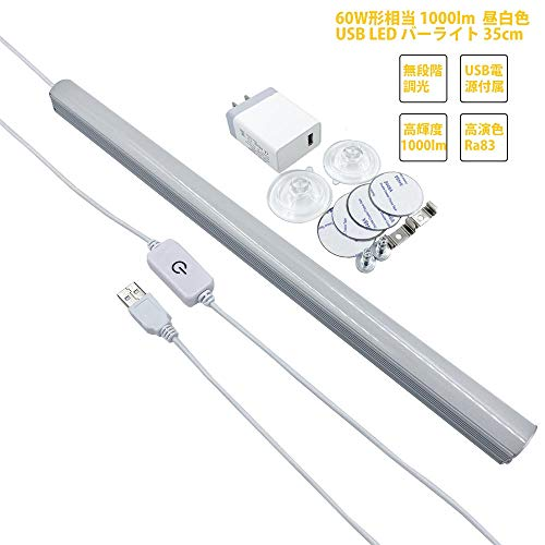 LEDバーライト 高輝度 10W 1000lm 60W形相当 42LED 35cm 無段階調光式 改良版「多用途 USBライト、LED蛍光...