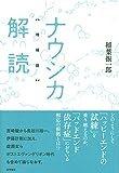 ナウシカ解読 増補版