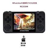 Whatsko RG350M アップグレード版ポータブルゲーム機 Retro Game Linux OpenDinguxシステム 振動モーター 3.5インチIPSスクリーンを アルミニウム合金ケース 14000in1 48GB (ブラック)
