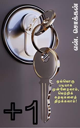 +1: ஒவ்வொரு படியாக முன்னேறலாம், வெற்றிக் கதவுகளைத் திறக்கலாம் (Tamil Edition) by [என். சொக்கன் N. Chokkan]