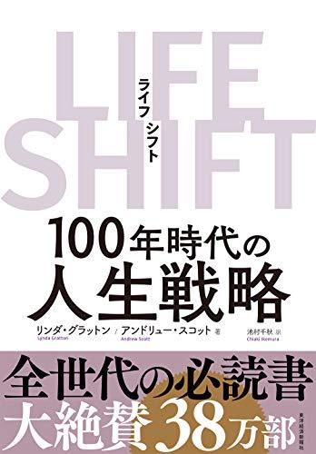 Amazon.co.jp: LIFE SHIFT(ライフ・シフト)―100年時代の人生戦略 eBook: リンダ・グラットン, アンドリュー・スコット, 池村 千秋: Kindleストア