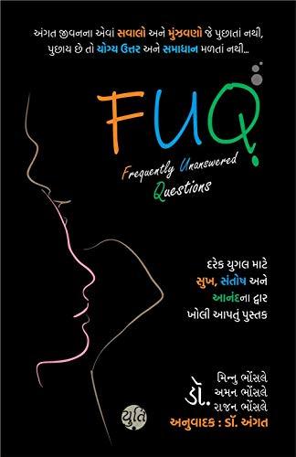FUQ - Frequently Unanswered Questions - સેકસ લાઈફને વધુ તંદુરસ્ત બનાવવા માટે..