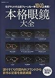 本格眼鏡大全 旬ブランドの注目フレームを一挙1040本掲載! (BIGMANスペシャル)