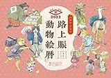 ユカワアツコ画「路上賑動物絵暦」2022年吾輩堂オリヂナルカレンダー calendar