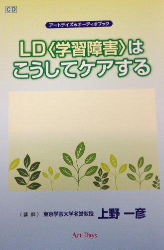 LD<学習障害 data-recalc-dims=