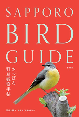 さっぽろ野鳥観察手帖