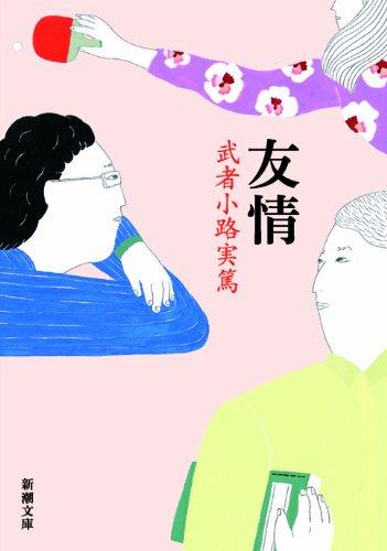 友情 (新潮文庫)