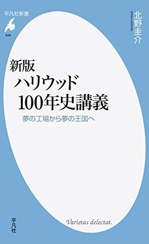 新書849新版ハリウッド100年史講義 (平凡社新書)