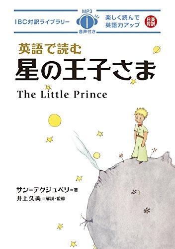 MP3 CD付 英語で読む星の王子さま The Little Prince【日英対訳】 (IBC対訳ライブラリー)