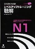 日本語能力試験レベルアップトレーニング聴解N1