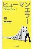 ヒューマンエラー 第3版