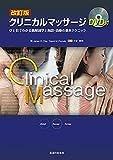 改訂版 クリニカルマッサージ―ひと目でわかる筋解剖学と触診・治療の基本テクニック (DVD付)