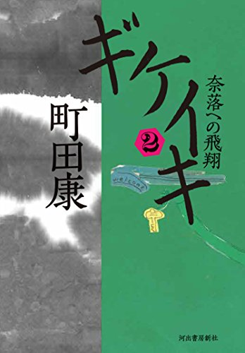 ギケイキ2: 奈落への飛翔