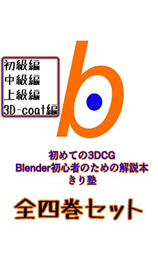 初めての3DCG Blender初心者のための解説本 きり塾 初級中級上級3D-coat編 全巻セット