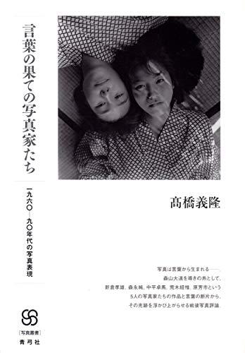 言葉の果ての写真家たち: 一九六〇―九〇年代の写真表現 (写真叢書)
