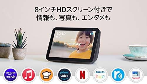 新登場 Echo Show 8 (エコーショー8) HDスクリーン付きスマートスピーカー with Alexa、チャコール