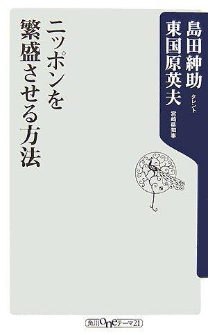 ニッポンを繁盛させる方法 (角川oneテーマ21)