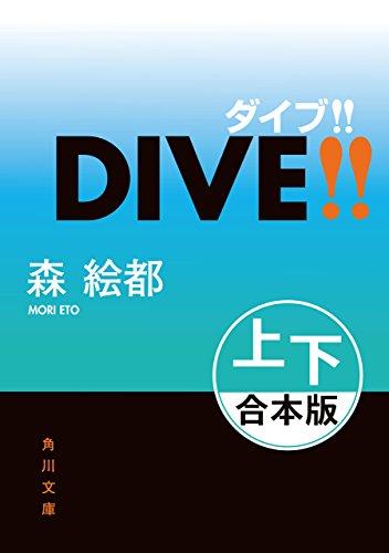 DIVE!!【上下 合本版】 (角川文庫)