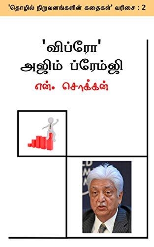 'விப்ரோ' அஜிம் ப்ரேம்ஜி: ஓர் எளிய அறிமுகம் (தொழில் நிறுவனங்களின் கதைகள் Book 2) (Tamil Edition) by [என். சொக்கன் N. Chokkan]
