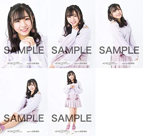 【武田智加】 公式生写真 HKT48 2019年04月 vol.1 個別 5種コンプ