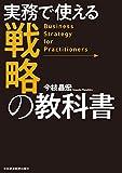 実務で使える 戦略の教科書 (日本経済新聞出版)