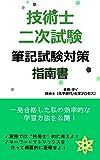 技術士二次試験 筆記試験対策指南書: 一発合格した私の効率的な学習方法を公開! (BuchoLOGブックス)