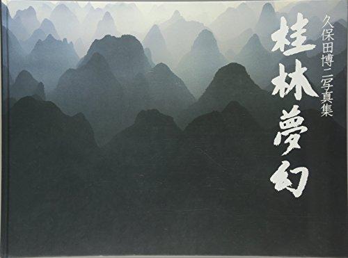 桂林夢幻―久保田博二写真集