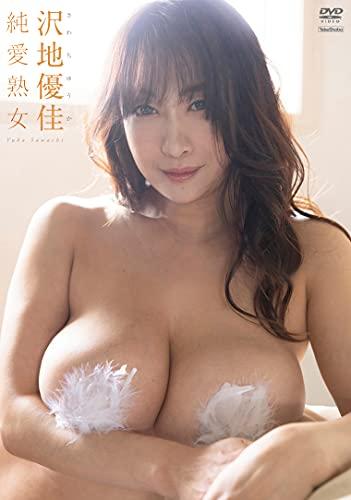 沢地優佳 純愛熟女 [DVD]