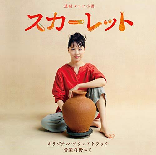 連続テレビ小説「スカーレット」オリジナル・サウンドトラック
