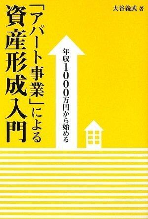 年収1000万円から始める「アパート事業」による資産形成入門
