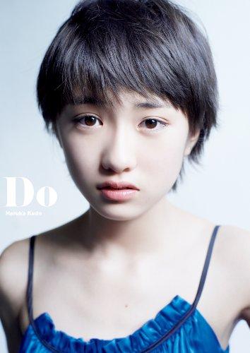 モーニング娘。 工藤遥 ファーストソロ写真集 『 Do 』