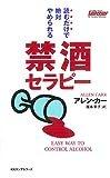 禁酒セラピー セラピーシリーズ (LONGSELLER MOOK FOR PLEASURE R)