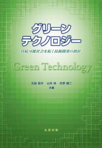 グリーンテクノロジー 持続可能社会を拓く次世代技術