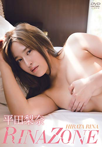 平田梨奈/RINAZONE [DVD]