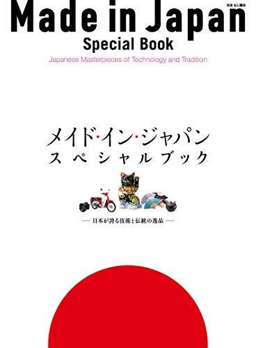 メイド・イン・ジャパン・スペシャルブック 日本が誇る技術と伝統の逸品 (別冊山と溪谷 694号)