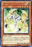 遊戯王カード 【ヴァイロン・ヴァンガード】 DTC3-JP076-N ≪クロニクル3 破滅の章 収録≫