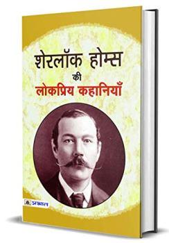 Sherlock Holmes Ki Lokpriya Kahaniyan (Hindi)