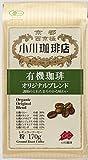 小川珈琲店 有機珈琲オリジナルブレンド 粉 170g
