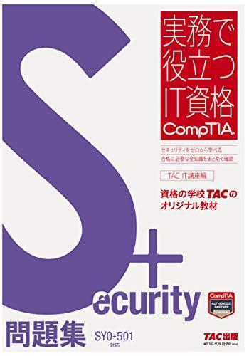 Security+ 問題集 SY0‐501対応 (実務で役立つIT資格CompTIAシリーズ)