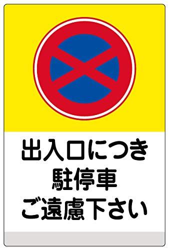 表示看板 「出入口につき駐停車ご遠慮下さい」 反射加工あり 中サイズ 40cm×60cm VH-502MRF