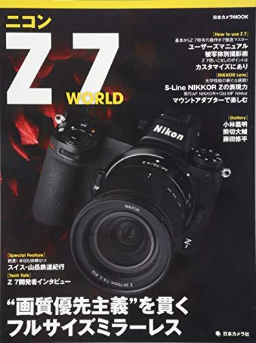 ニコン Z 7 WORLD (日本カメラMOOK)