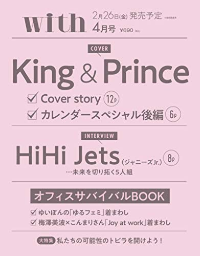with 2021年4月号 表紙:King & Prince