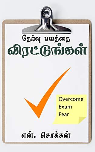தேர்வு பயத்தை விரட்டுங்கள்: Overcome Exam Fear (Tamil Edition) by [என். சொக்கன் N. Chokkan]