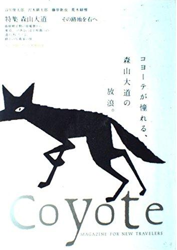 Coyote No.1 特集:森山大道