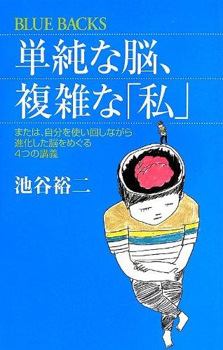 単純な脳、複雑な「私」 (ブルーバックス)