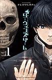 ダーウィンズゲーム 1 (少年チャンピオン・コミックス)