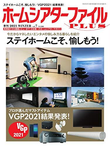 季刊ホームシアターファイルPLUS vol.7 (2020-12-25) [雑誌]