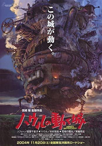 Amazon.com: Movie Posters 11 x 17 Howl's Moving Castle: Posters & Prints